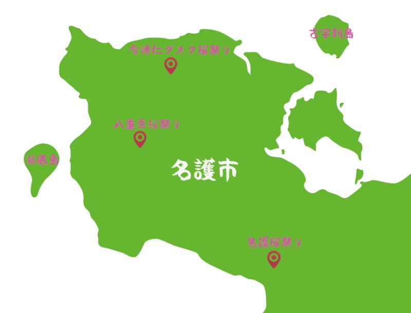 沖縄名護の3大桜まつり
