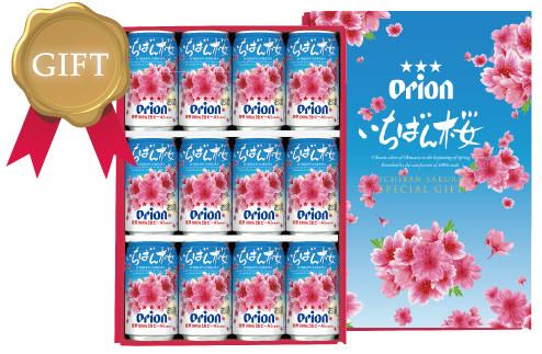 沖縄の桜 オリオンビールデザイン