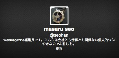 Seo Masaru