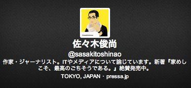 Sasaki Toshinao