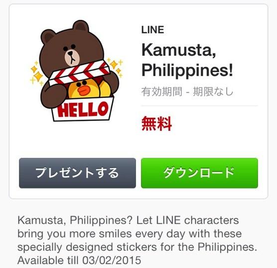 LINE スタンプ フィリピン