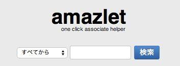 ブログ ツール   amazlet
