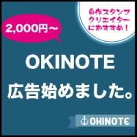 広告 OKINOTE サムネイル