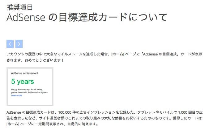 Google AdSense アドセンス お知らせ