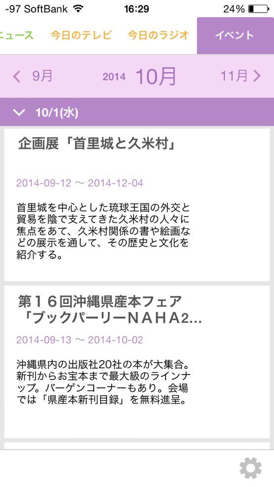 沖縄 メディア アプリ おきコレ