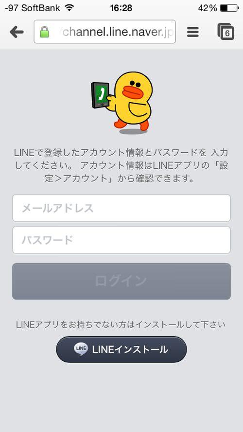 iPhone  LINEスタンプ  プレゼント  方法