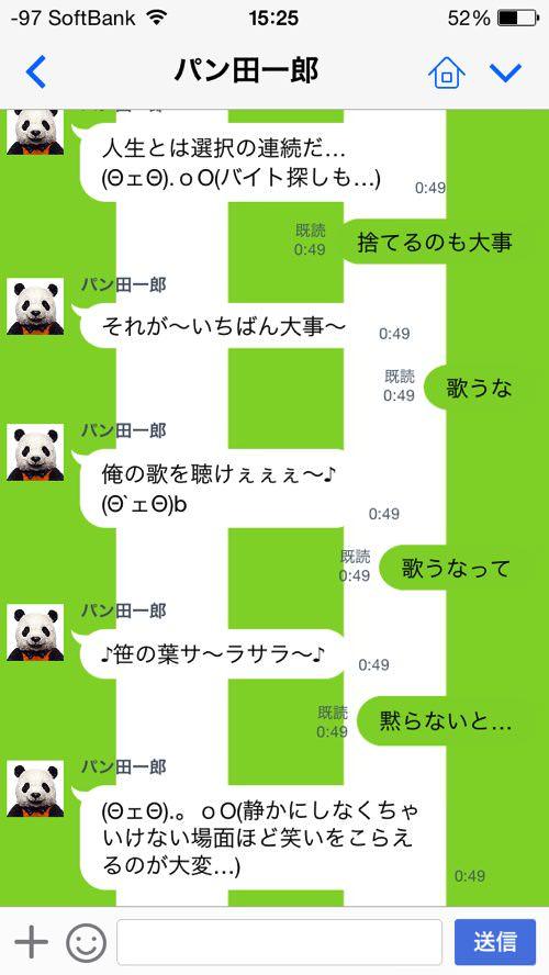 LINE トーク 背景画像