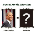 沖縄のオバマはだれ?ソーシャルメディア活用度から見る沖縄のWeb選挙