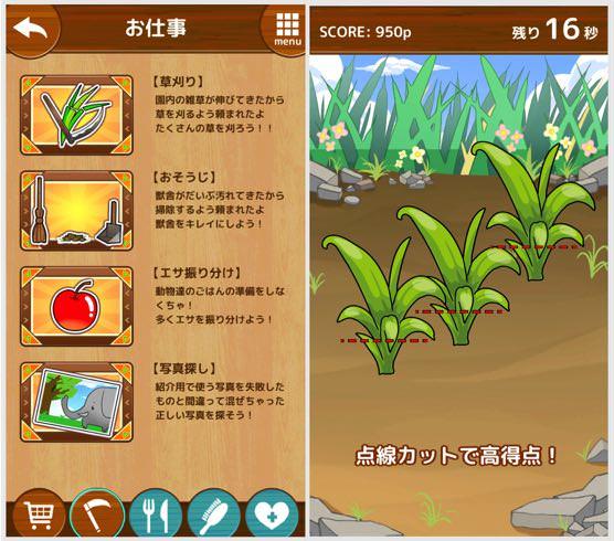 沖縄こどもの国のアプリ「Zooっといっしょ!」プレイ画面⑥