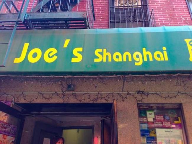 ニューヨークチャイナタウンのJOE'S SHANGHAI入り口