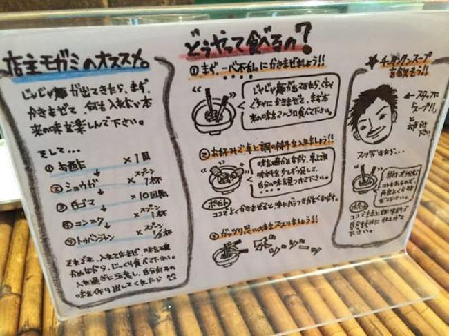 沖縄ジャージャー麺屋「モガメン」食べ方