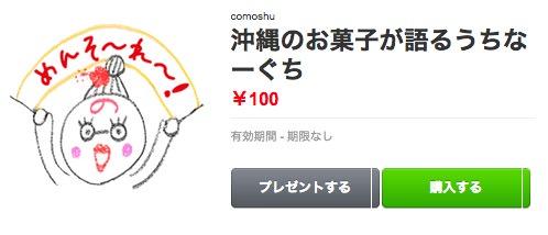沖縄の自作スタンプ  沖縄のお菓子が語るうちなーぐち / comoshu