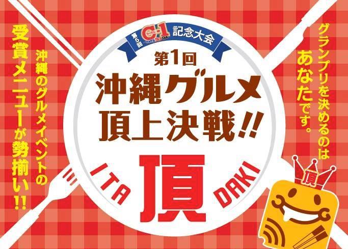 沖縄グルメ頂上決戦 ポスター