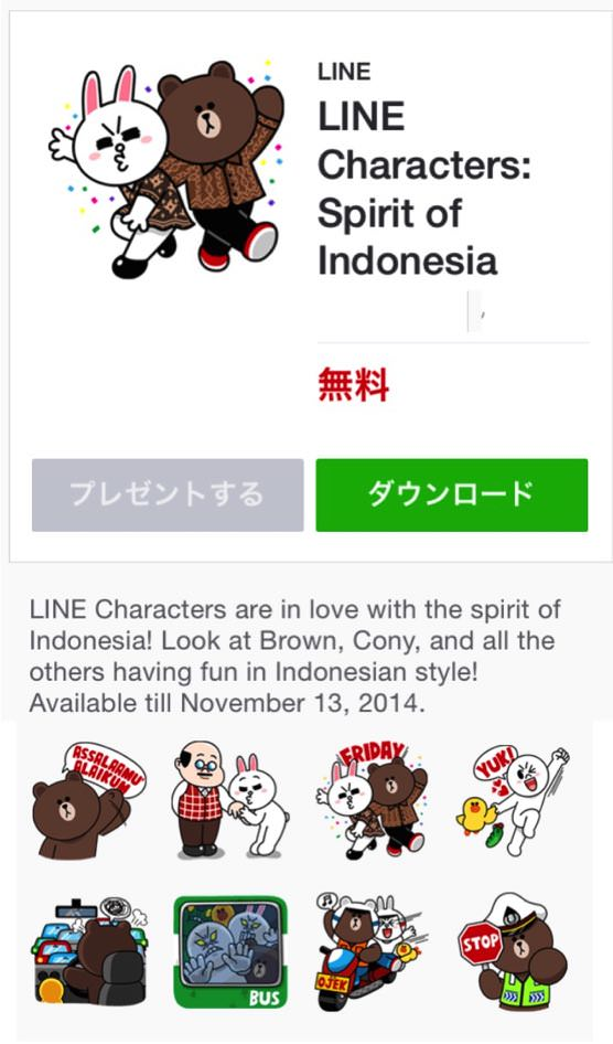 インドネシアのLINEスタンプ LINE Characters: Spirit of Indonesia / LINE