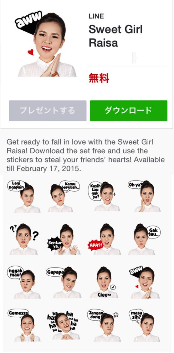 インドネシアのLINEスタンプ Sweet Girl Raisa / LINE