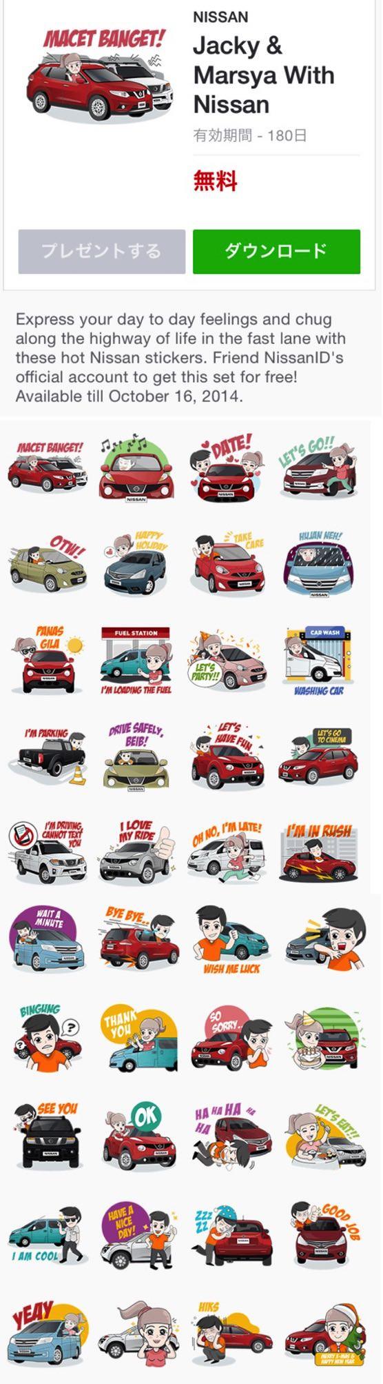 インドネシアのLINEスタンプ Jacky & Marsya With Nissan / NISSAN