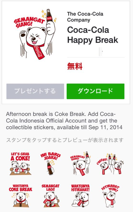 インドネシアのLINEスタンプ Coca-Cola Happy Break / The Coca-Cola Company