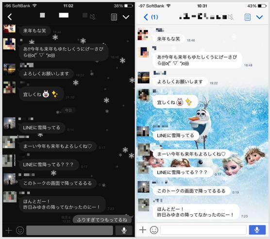 iPhone LINEアップデートで雪