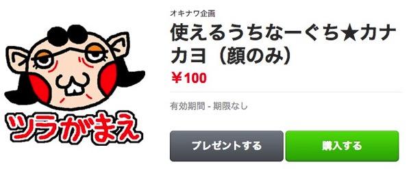 沖縄のLINE自作スタンプ紹介 使えるうちなーぐち★カナカヨ(顔のみ)