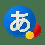 MacのGoogle日本語入力で入力中の文字をカタカナに変換できない→キー設定で解決!