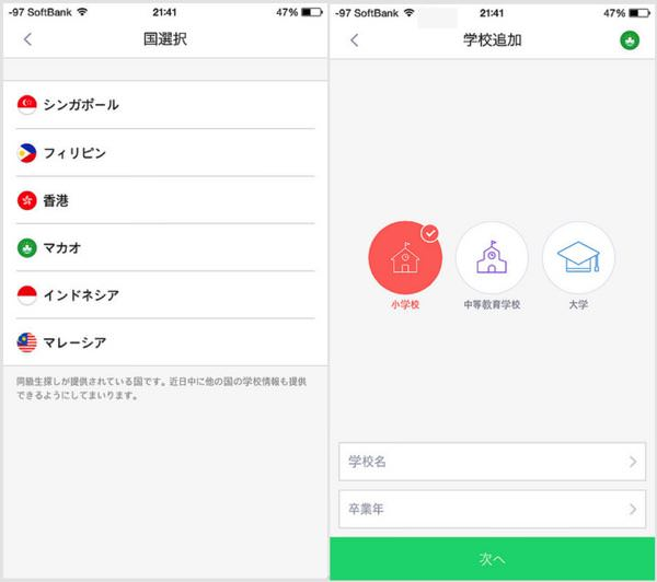 LINE日本未実装の新機能.jpg