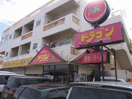 中華食堂「ドラゴン」