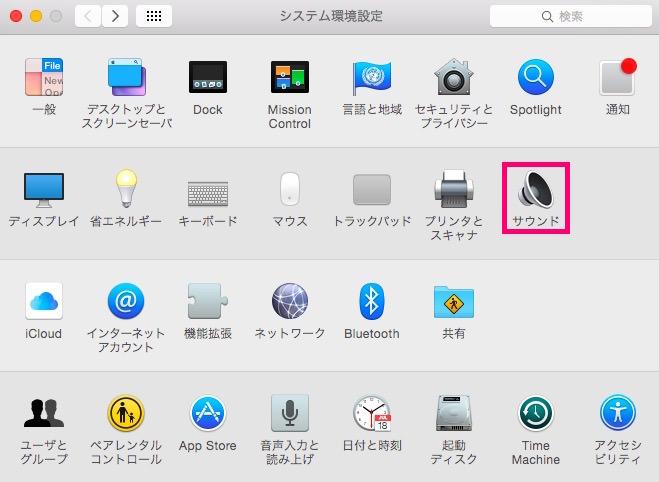 QuickTimeでMacパソコン内の音声ファイルのみを録音する方法