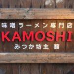 大阪駅近くの味噌ラーメン専門店『みつか坊主 醸』梅田店