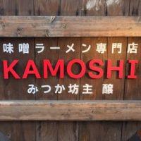 大阪の味噌ラーメン専門店『みつか坊主-醸』.jpeg