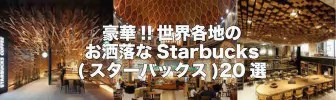 Starbucks-bar