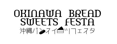 沖縄パンスイーツフェスタ