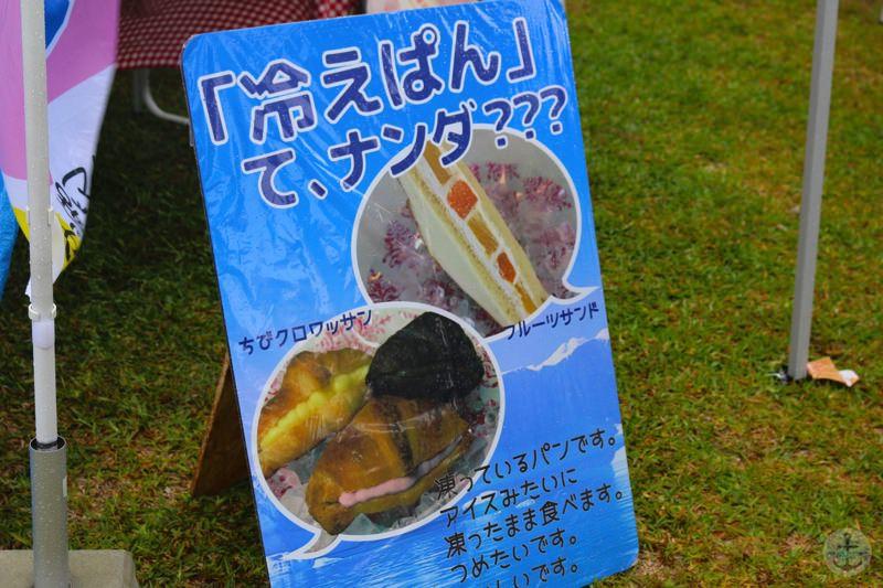 沖縄パンスイーツフェスタ2015spring