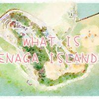 沖縄の定番ドライブスポット!気軽に離島気分を味わえる『瀬長島』