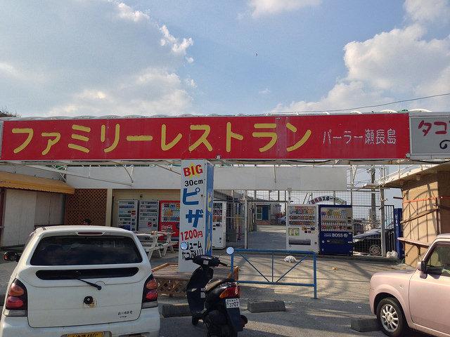瀬長島のファミリーレストラン