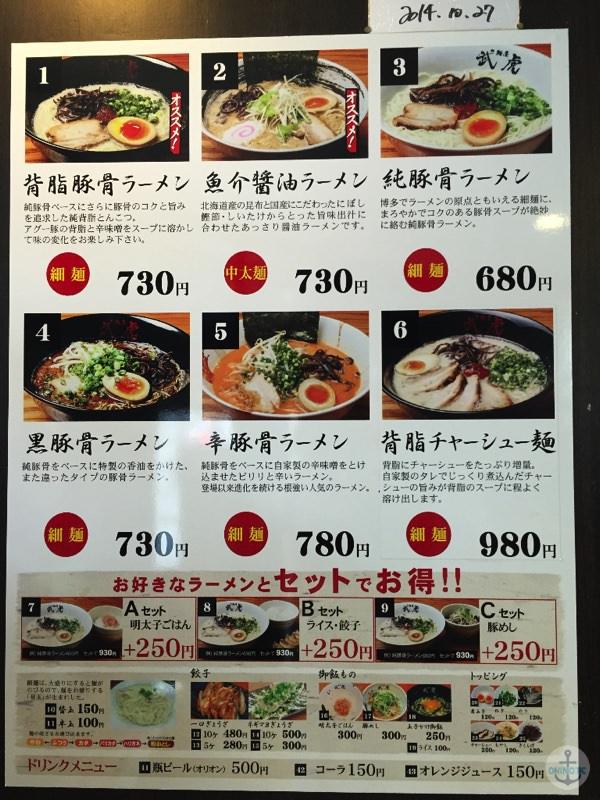 武虎 若狭店メニュー