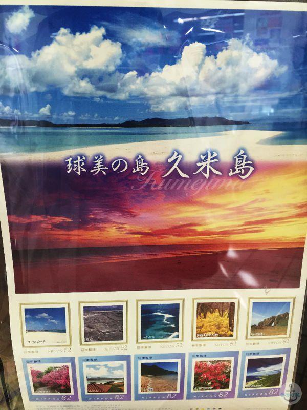 沖縄限定の切手「球美の島 久米島」