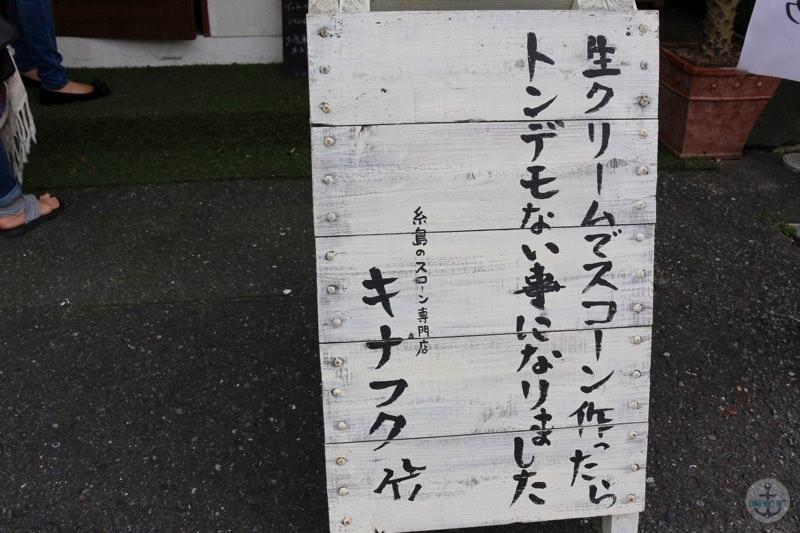 糸島市のスコーン専門店『キナフク』
