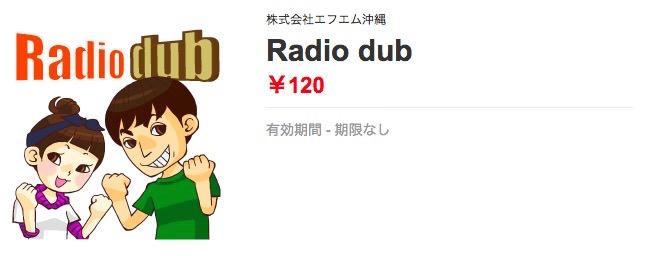 Radio dub