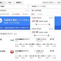 Google-Flights