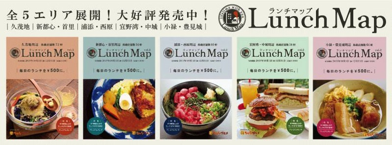 LunchMap vol.2