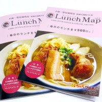 LunchMap-vol.2