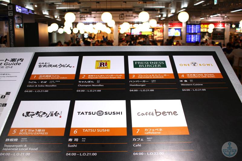 成田空港第3旅客ターミナル フードコート