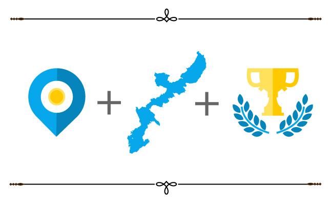 1番値段が高い土地はどこ?沖縄の地価をアプリで調査してみる