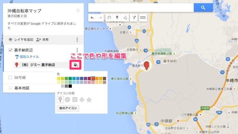 Googleマップのマイマップの作り方5