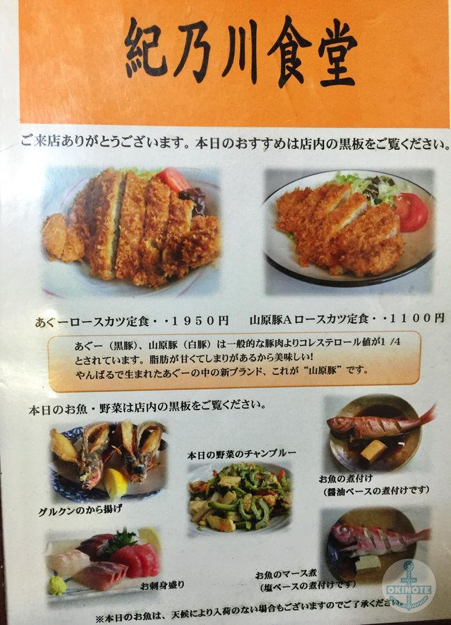 本部町お食事処「紀乃川」メニュー