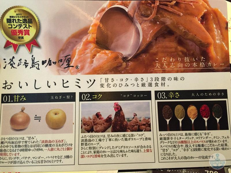 淡路島カレー『西食堂』沖縄・国際通りメニュー