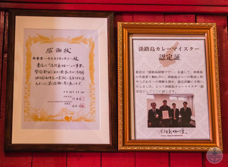 淡路島カレー『西食堂』沖縄・国際通り賞状