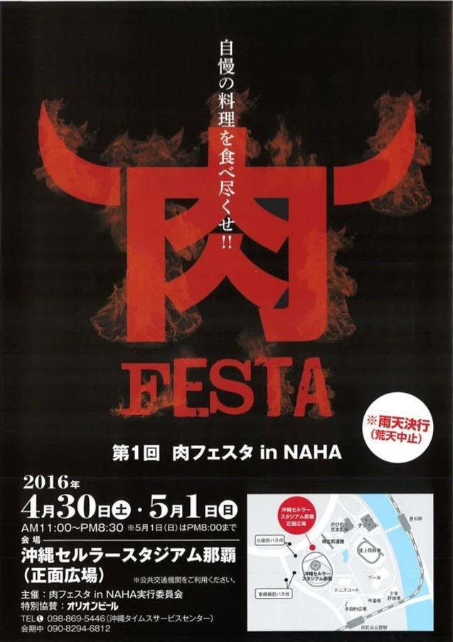 第1回 肉フェスタ in NAHA