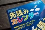 海外観光客の動きがわかる?「沖縄観光先読みカレンダーPRO」2017年版