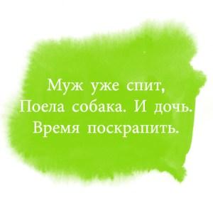 scraphokku 01 kotlyarova